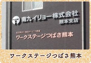 ワークステージつばさ熊本